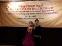 中港國際舞蹈體育協會第十八屆中港盃標準拉...