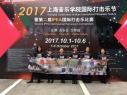 2017上海音樂學院國際打擊樂節暨第二屆...