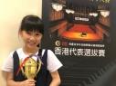 第二十二屆日本浜松PIARA鋼琴大賽