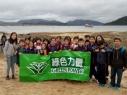 「齊心愛自然」海岸清潔行動