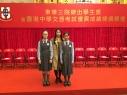 2016-2017年度東華三院傑出學生獎...