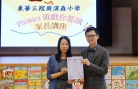 黃國成博士「Phonics 遊戲你都識!」講座